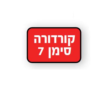 2 468 - ביטק טולס ישראל