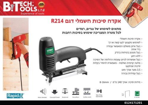 R214 - ביטק טולס ישראל- Btechtools