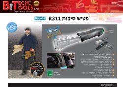 R311 - ביטק טולס ישראל- Btechtools